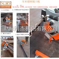 自动行走钢板坡口机N.KO UZ-15