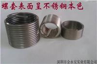 不锈钢钢丝螺套