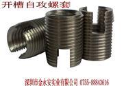 广州开槽自攻螺套厂家,Ensat进口自攻螺套价格