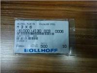 Bollhoff螺纹护套