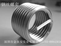 东莞钢丝螺套厂家对进口钢丝螺套报价