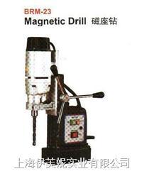 BRM-23磁座鉆 多種