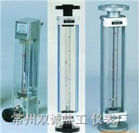 常州玻璃轉子流量計S誠(雙誠)儀表 LZB/LZJ