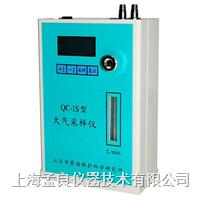 QC-1S型空气采样泵 QC-1S