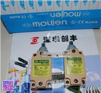 moujen台湾茂仁MJ-7101