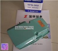 台湾天得tend TFS-302,TFS-102脚踏开关