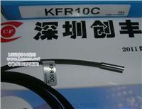 KGN光纤KFR10C