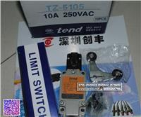 台湾天TZ-5101,TZ-5102,TZ-5103,TZ-5108,TZ-5105,TZ-5104
