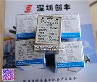 PU-NC ANV电源供给控制器