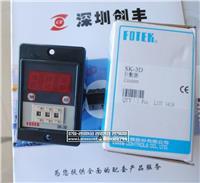 FOTEK台湾阳明SK-3D,SK-2D计数器