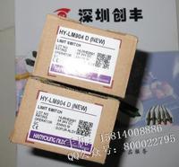 韩荣限位开关HY-LM904D,HY-M908L