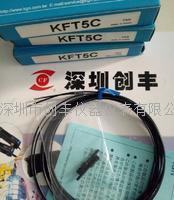 KGN光纤KFT5C
