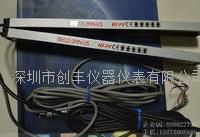 KFPS台湾开放光幕XH12-2MN-U5