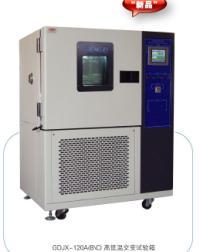 上海跃进高低温交变试验箱GDJX-50B
