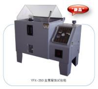 上海跃进盐雾腐蚀试验箱YWX-350