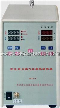 液态烃闪蒸气化取样进样器LSZH-8 LSZH-8