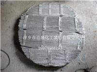 萍鄉百盛壓降低金屬絲網波紋規整填料 500Y