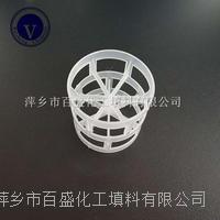 萍鄉百盛環保塔填料塑料鮑爾環填料批發 25-76MM