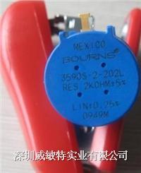 BOURNS电位器3590S-2-202L 代理可货到付款可验货 3590S-2-202L