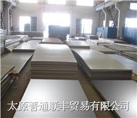 供应山西太原410不锈钢板价格420不锈钢板价格