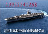 舰船用低烟无毒耐火电缆JYJ85