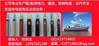 低烟无卤耐火船用对称式通信电缆CHJPF86 CHJPJP80