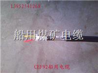 船用电线电缆生产厂家规格型号齐全有证书