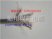 船用网络铠装电缆CHJPFP86(船用网络数字通信铠装电缆)