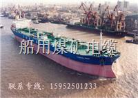 船用电缆综合(视频线+控制信号线+电源线)
