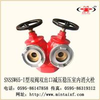 闽太-消防器材-SNSSW65-I型双阀双出口减压稳压室内消火栓 SNSSW65-I型双阀双出口减压稳压室内消火栓
