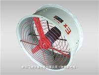 CBF防爆軸流風機