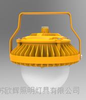 OHBF9186 LED防爆平台灯泛光灯固态照明灯大功率LED灯 OHBF9186