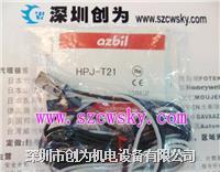 日本山武HPJ-E21光电传感器HPJ-R21 HPJ-T21