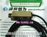 日本竹中F10CR光纤放大器 F10CR