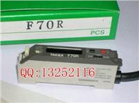 日本竹中F70R光纤放大器 F70R