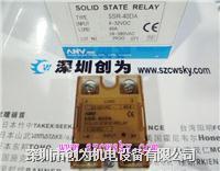 台湾仕研SSR3-40DA固态继电器 SSR3-40DA