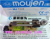 台湾茂仁MJ-7207限位开关 MJ-7207