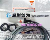瑞士佳乐PE12CNT15光电传感器 PE12CNT15