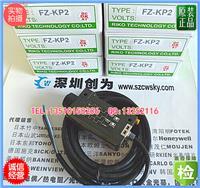 台湾力科FZ-KP2光纤放大器 FZ-KP2
