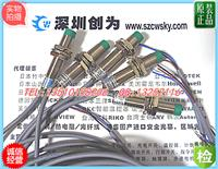 台湾阳明PM12-04P接近传感器 PM12-04P