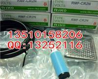 台湾力科RMF-CR2NK1光电传感器 RMF-CR2NK1