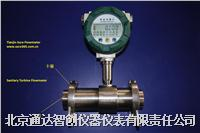 卫生型涡轮流量计