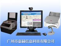 """访客管理系统,门卫登记系统,门卫管理系统,访客管理-""""卫士365""""  """"卫士365""""JH-A2专业型分体机,""""卫士365""""JH-B"""
