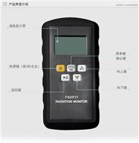 FS2011核辐射检测仪 FS2011