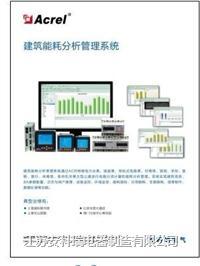 建筑能耗分析管理系统 Acrel-5000