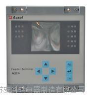 微机线路保护测控装置 AM4-F
