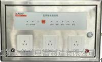 医疗配电新型智能插座箱/漏电监测插座箱/通讯功能