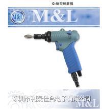 美芝岚G-槍型研磨機