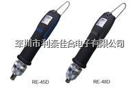 RE-48D台湾技友CONOS直插全自动电批 RE-48D