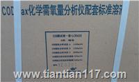 LCW420 在线COD试剂 (原LCW864)